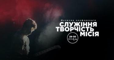 У Києві відбудеться конференція музичного руху «Служіння. Творчість. Місія»