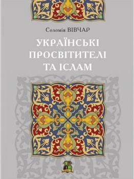 """Перевидано книжку """"Українські просвітителі та іслам"""""""