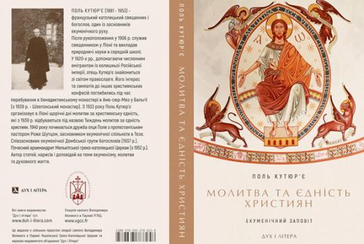 У Києві презентували книгу «Молитва та єдність християн. Екуменічний заповіт».
