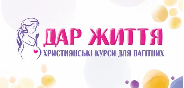 Патріарший центр УГКЦ розпочав реєстрацію на курси для вагітних