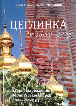 У Чернігові видали книгу про історію відродження Чернігівської єпархії