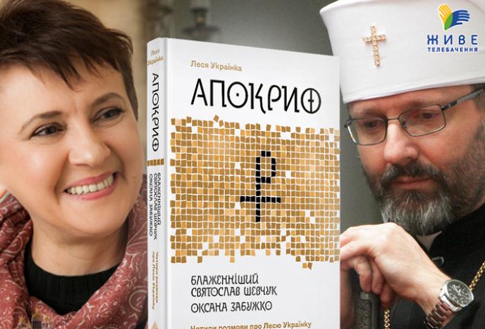 Глава УГКЦ та письменниця Оксана Забужко запрошують ставити запитання про «Апокриф» Лесі Українки