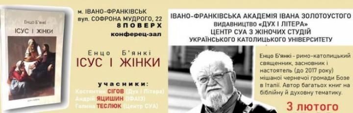 Католики і православні взяли участь у презентації книжки Енцо Б