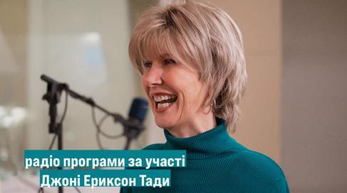 Мотиваційні програми Джоні Еріксон Тада людей з інвалідністю перекладені українською мовою