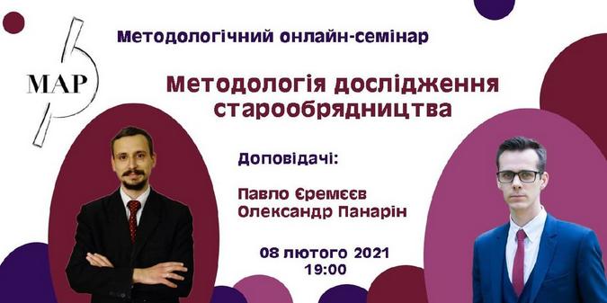 Українські релігієзнавці обговорять методологію дослідження старообрядництва