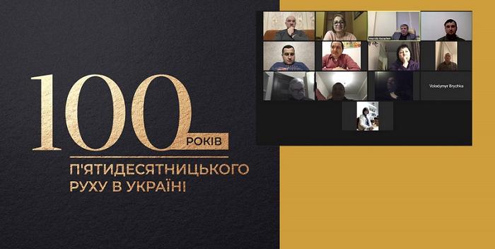 П'ятидесятники масштабно відзначать 100-річчя свого руху в Україні