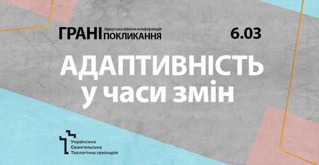 """Українська євангельська теологічна семінарія анонсувала конференцію """"Адаптивність у часи змін"""""""
