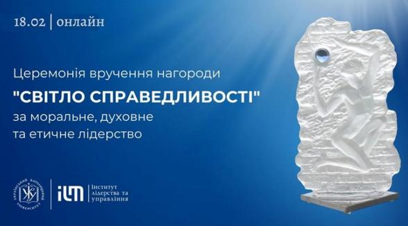 В Українському католицькому університеті вручатимуть нагороди медикам за порятунок життів у час пандемії COVID-19