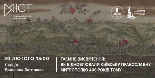 В Інституті історії України прочитають лекцію «Таємне висвячення: як відновлювали Київську православну митрополію 400 років тому»