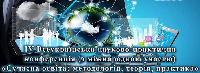 Хасиди готують IV Всеукраїнську конференцію «Сучасна освіта: методологія, теорія, практика»