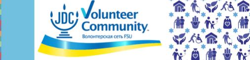 На базі єврейських громад України стартує IV Всеукраїнська школа волонтерів