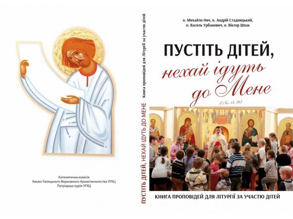 УГКЦ видала книжку проповідей для дітей