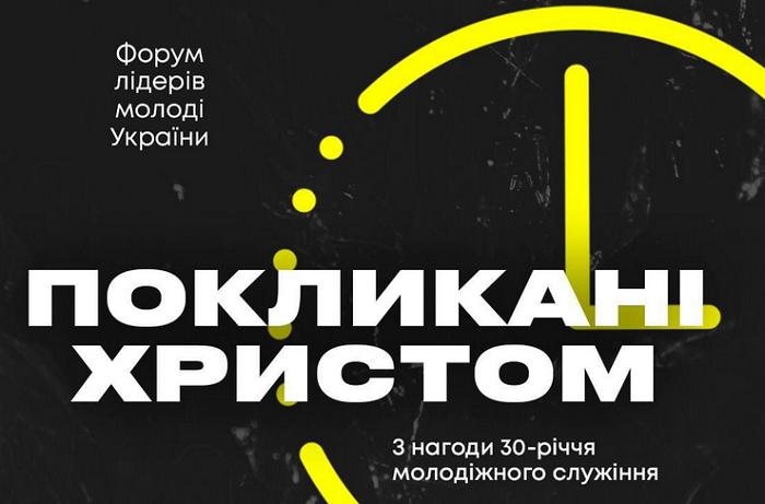 Баптисти відзначають 30-річчя молодіжного служіння в Україні