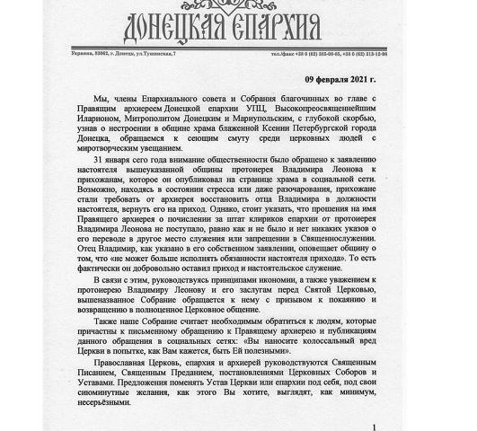 Донецька єпархія УПЦ (МП) звинуватила своїх вірян у бунті та нанесенні колосальної шкоди церкві