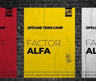 """Адвентисти готують у Херсоні підлітковий табір """"FactorALFA"""""""