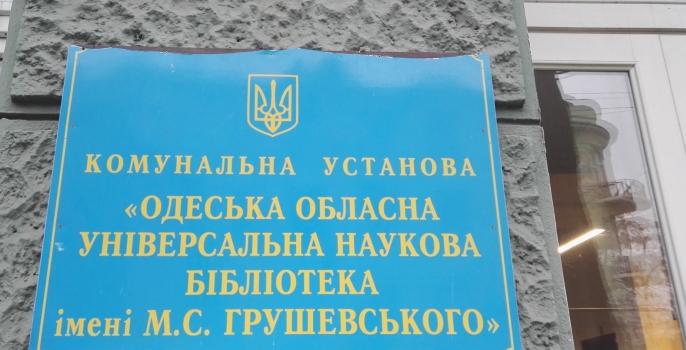 Мусульмани подарували Одеській обласній бібліотеці Коран у перекладі українською