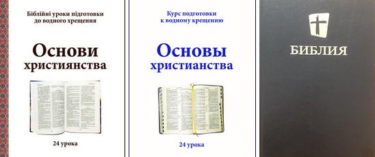 Баптисти видали в Одесі матеріали з підготовки до хрещення «Основи християнства»