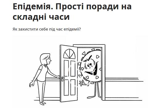 Свідки Єгови України пропонують поради, як зберігати спокій і здоров'я під час пандемії