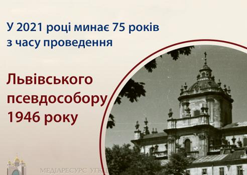 В Україні відзначають 75-річчя Львівського псевдособору 1946 року