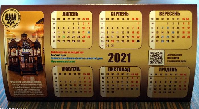 У Дніпрі презентували міжнаціональний та міжрелігійний календар України