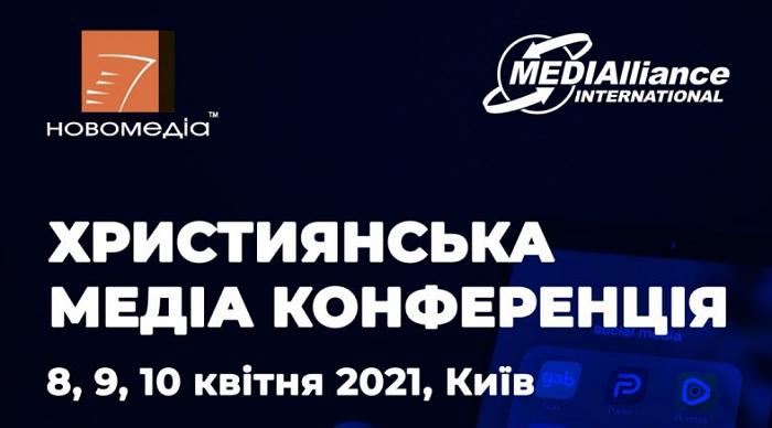 У Києві готується Християнська медіа конференція