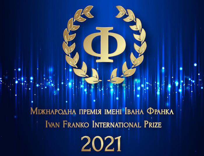 Серед номінантів премії Івана Франка 2021 року – низка книжок з релігійної тематики