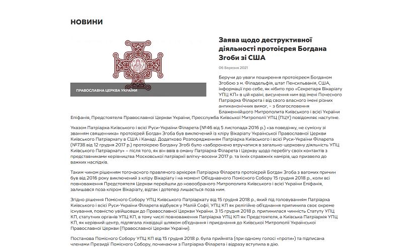 ПЦУ не визнає призначенця Філарета у США і заявляє про його «тісні контакти з офіційними особами Московської патріархії»
