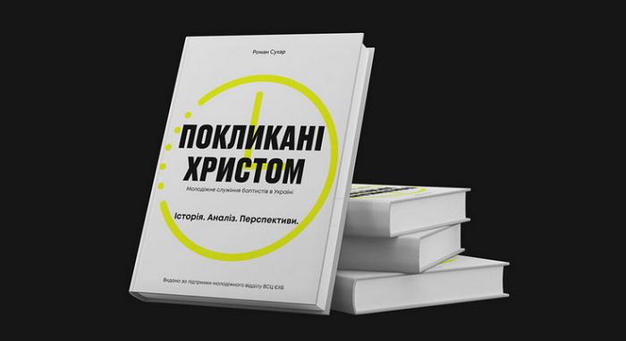 Баптисти презентували комплексну книгу про молодіжне служіння в Україні