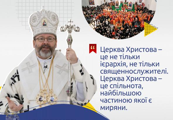 Глава УГКЦ: «Поділ єдиної Христової Церкви на різні конфесії є ознакою гріха людини проти дії Святого Духа»