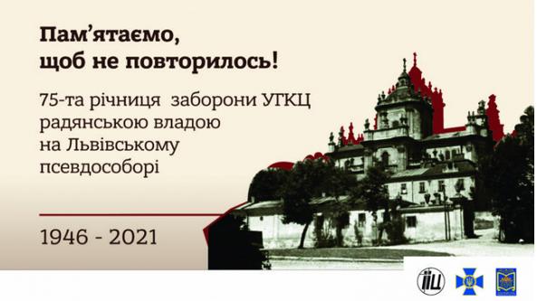 У Львові оприлюднили агентурні прізвиська духовенства РПЦ та УГКЦ, причетного до Львівського псевдособору