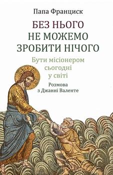 Побачив світ український переклад книги папи Франциска про місіонерство