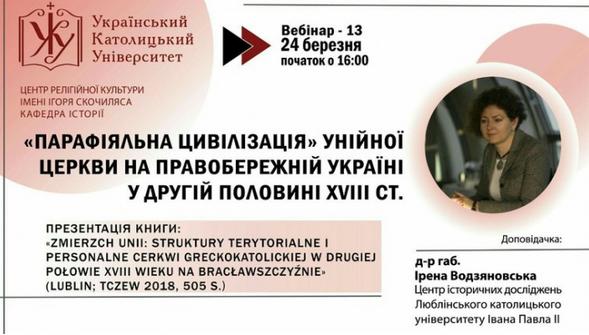 Релігієзнавці проведуть вебінар «Парафіяльна цивілізація» Унійної Церкви на Правобережній Україні у XVIII ст.