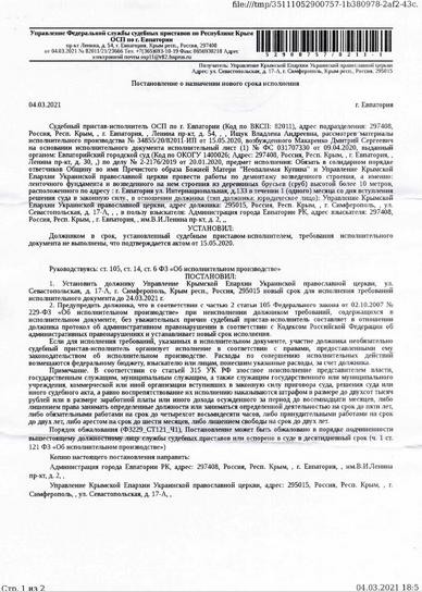 Громаду ПЦУ в Криму зобов
