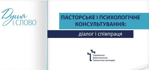 У Києві готується конференція з пасторського і психологічного консультування