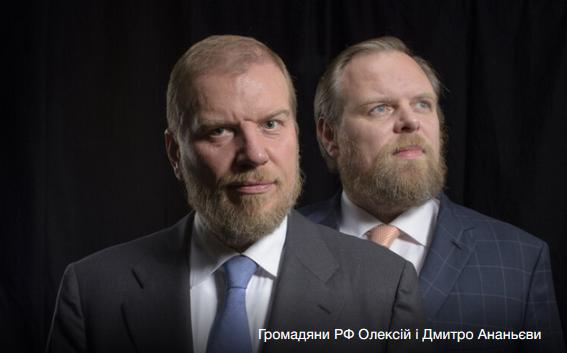 Політолог: на прохання РПЦ Зеленський вивів з-під санкцій РНБО братів Ананьєвих