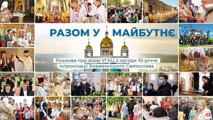 В УГКЦ назвали знакові події за 10 років предстоятельства верховного архиєпископа Святослава