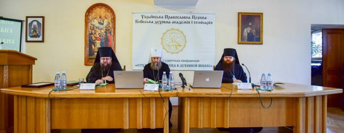 Академія УПЦ (МП) відкрила ХІ щорічну конференцію «Студентська наука в духовній школі»