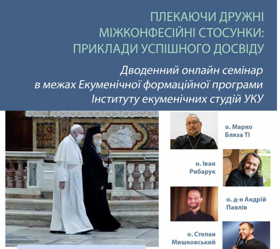 Готується відкритий онлайн-семінар «Плекаючи дружні міжконфесійні стосунки: приклади успішного досвіду»