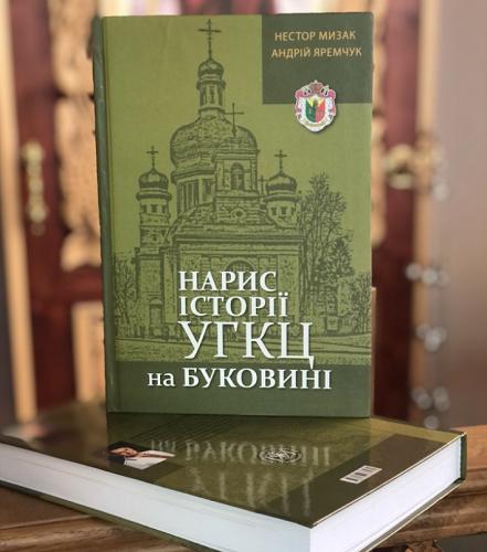 Науковці видали «Нарис історії УГКЦ на Буковині»