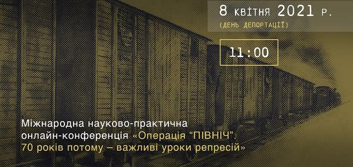 До 70-ї річниці депортації Свідків Єгови до Сибіру в Києві відкриється міжнарона онлайн-конференція