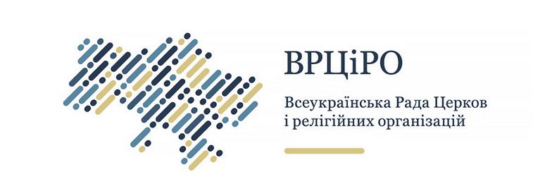 Всеукраїнська Рада Церков закликає зупинити вогонь і припинити обстріли на Сході України