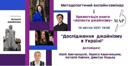 """Релігієзнавці готують онлайн-семінар """"Дослідження джайнізму в Україні"""""""