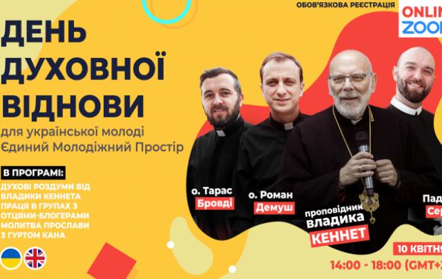 Священники-блогери УГКЦ проведуть для молоді онлайновий День духовної віднови