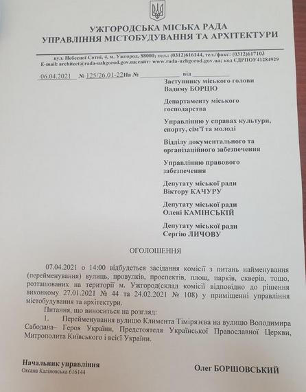Депутати в Ужгороді пропонують перейменувати вулицю іменем екс-предстоятеля УПЦ (МП)