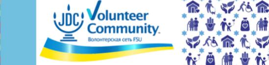 Розпочалася реєстрація на V Всеукраїнську школу волонтерів – безкоштовний проєкт на базі єврейських громад країни