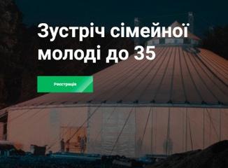 Адвентисти запрошують сімейну молодь провести час у таборі на Буковині