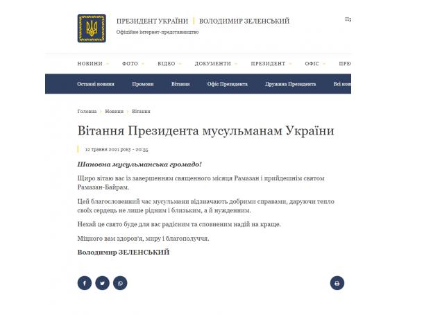 Президент України привітав мусульман зі святом завершення Рамадану