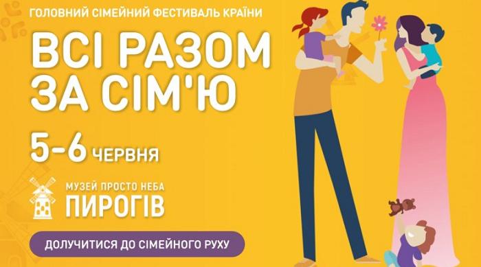 У Києві готується масштабний фестиваль «Всі разом - за сім