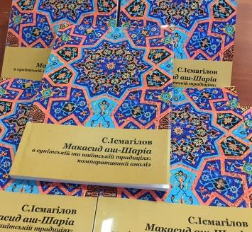 Київський муфтій видав монографію про цілі шаріату