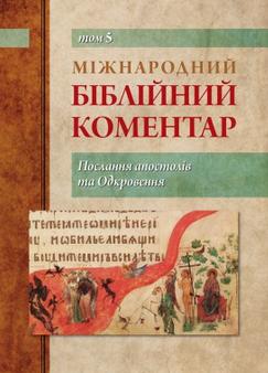 В Україні видано п'ятий том Міжнародного біблійного коментаря